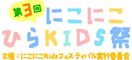 大阪枚方で開催する、子どもがメインのイベント『第2回 にこにこひらKids祭』