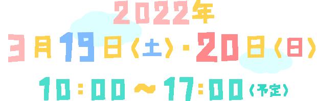 2021年7月17日(土)・18日(日) 10:00~19:00(予定)